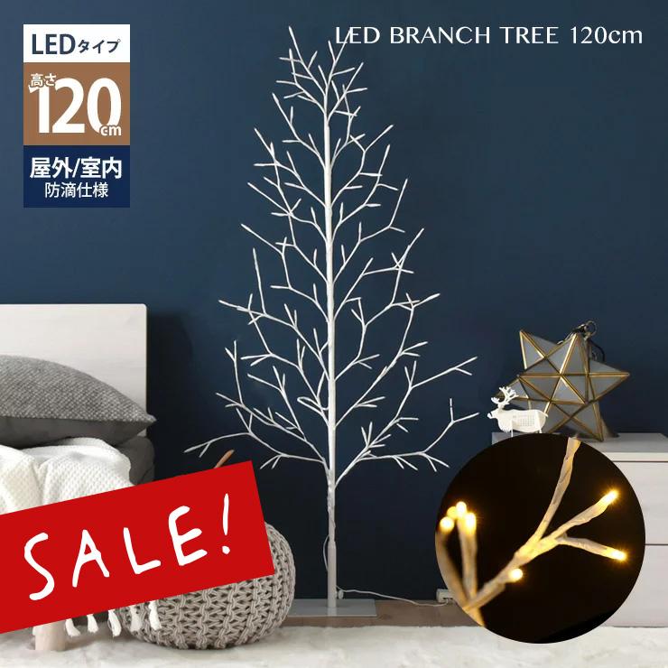 4/23(木)20時より最大P10倍(エントリー&カード利用) クリスマスツリー 120cm 北欧 おしゃれ イルミネーション ブランチツリー LED 白 ホワイト ライト ツリー クリスマス 室内 屋外 外 枝 電球 <LEDブランチツリー 120cm>