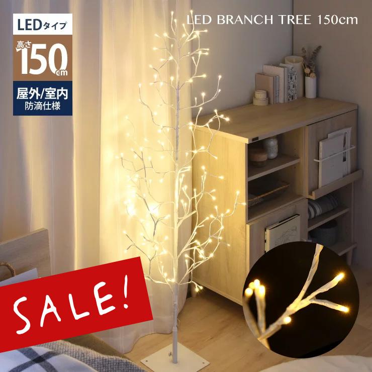 エントリーで全品P10倍♪ クリスマスツリー 150cm 北欧 おしゃれ イルミネーション ブランチツリー LED 白 ホワイト ライト ツリー クリスマス 室内 屋外 外 枝 電球 <LEDブランチツリー 150cm>