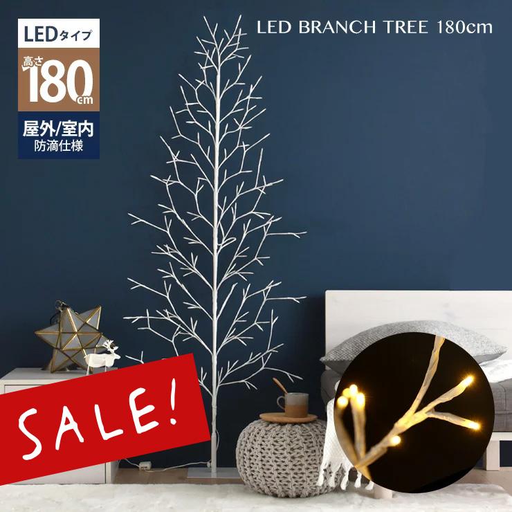 クリスマスツリー 180cm 北欧 おしゃれ イルミネーション ブランチツリー LED 白 ホワイト ライト ツリー クリスマス 室内 屋外 外 枝 電球 <LEDブランチツリー 180cm>