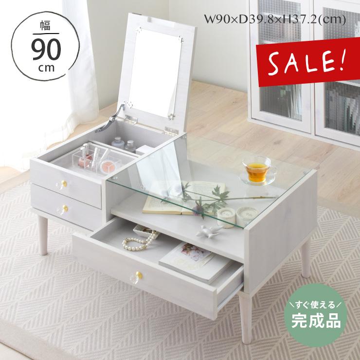 【2,100円引き】SALE対象商品♪ 【完成品】 ドレッサー 完成品 デスク 白 テーブル ロータイプ ドレッサーテーブル ガラステーブル ローテーブル アンティーク かわいい ホワイト おしゃれ <VREND/FFVRK40-90D>