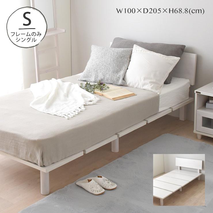 4/23(木)20時より最大P10倍(エントリー&カード利用) ベッド ベッドフレーム シングル すのこベッド おしゃれ 木製 シンプル 北欧 シンプル シングルベッド フレーム フロアベッド 白 ホワイト フレーム 一人暮らし <スフレーベッドS Souffle>