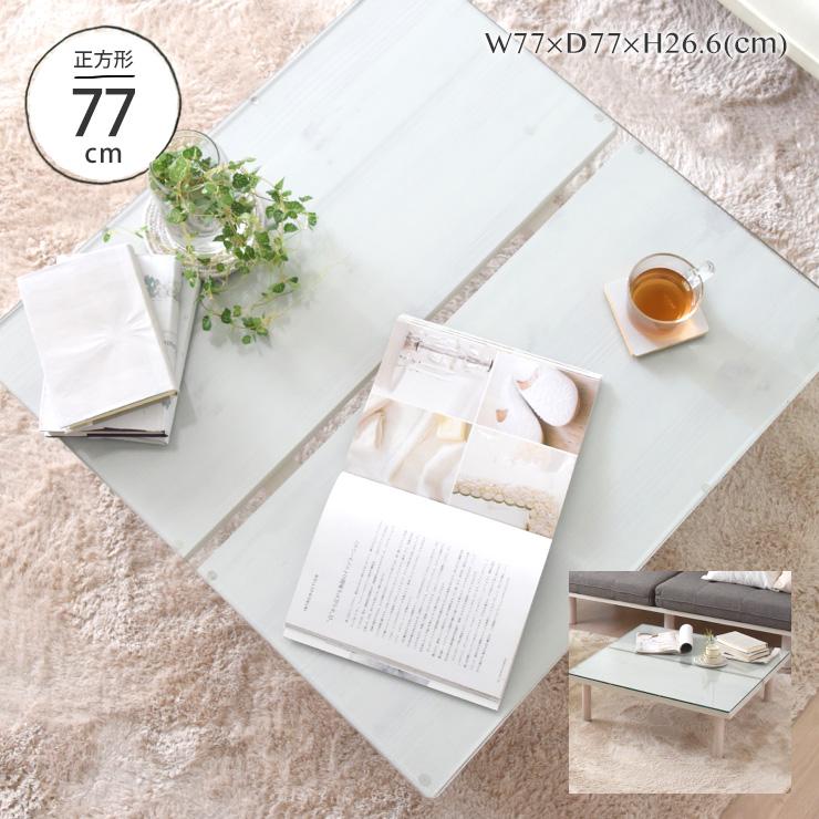 センターテーブル 正方形 白 ガラステーブル ローテーブル 北欧 ディスプレイ ナチュラル コレクションテーブル リビングテーブル センターテーブル かわいい シンプル おしゃれ <Souffle/SOU CT>