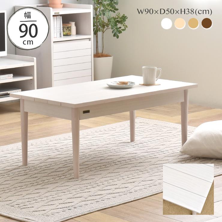 ローテーブル センターテーブル 天然木 木製 北欧 白 ホワイト シンプル ナチュラル かわいい おしゃれ 一人暮らし テーブル <TWICE/TW38-90T>