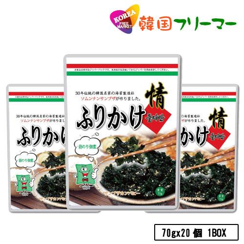 韓国のり 韓国海苔 味付のり 送料無料/新品 ザバン 韓国サンブジャ味付ジャバン 三父子 70gX20個 期間限定の激安セール サンブザ 1BOX