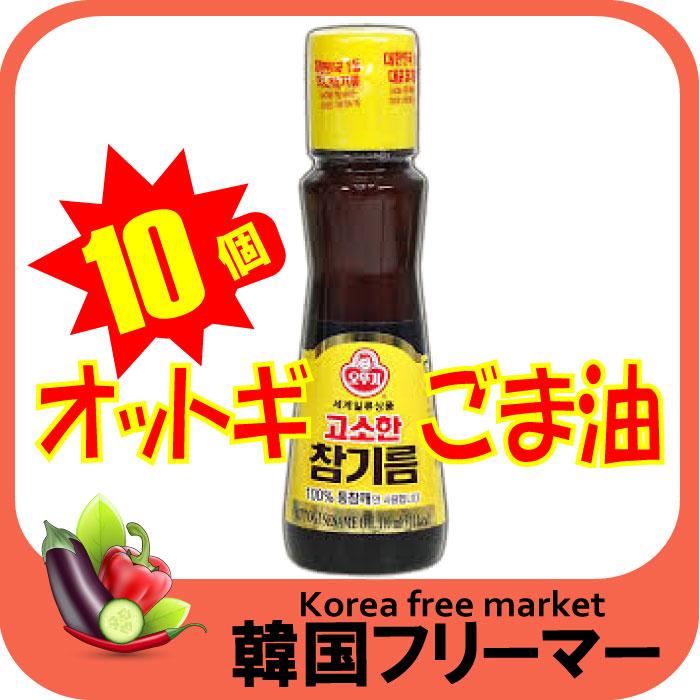 ■【オットギ】ゴマ油 320ml(10個)■韓国食品■韓国調味料 韓国食品