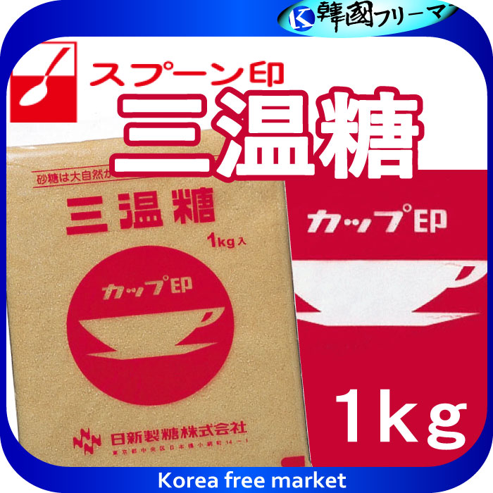 新作製品 世界最高品質人気 カップ印 直送商品 ■ 三温糖 1kg 日新製糖