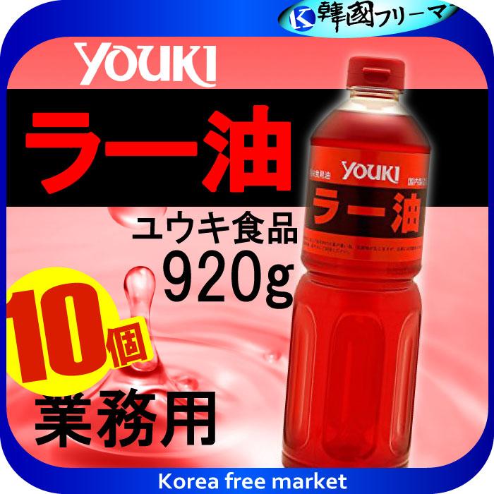 ◆ユウキ食品 業務用 ラー油 920gX10個◆ユウキ食品 業務用 ラー油 920g/ユウキ食品(youki)/ラー油(辣油)