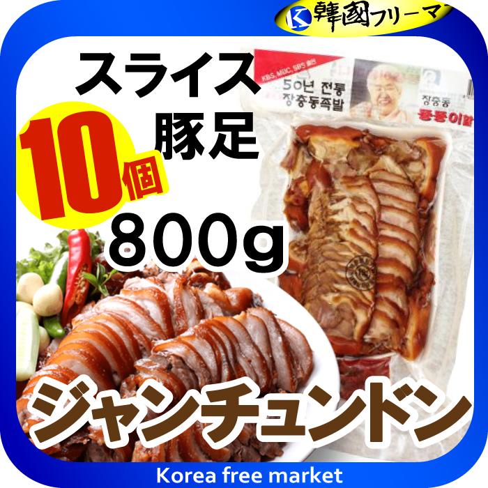 【装忠洞】★クール便★チャンチュンドン 豚足スライス 800gX10個 韓国食品/韓国料理/野菜/えごまの葉/焼肉/コラーゲン/肉/にんにく/青とうがらし/つまみ/サンチュ/安い