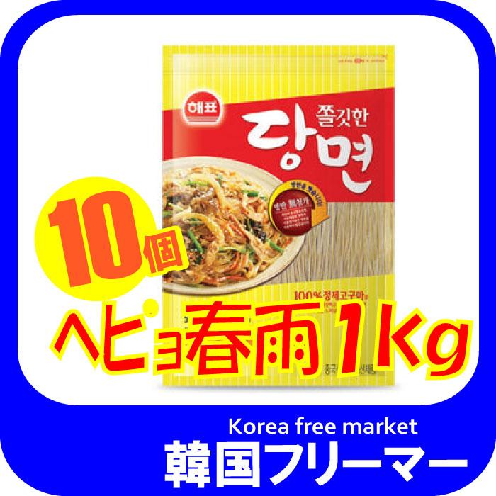 ◆【ヘピョ】 春雨 1kg×10個◆◆【韓国食品///韓国食材/韓国料理/韓国食品/ヘピョ春雨/ヘピョ/はるさめ/チャプチェ】