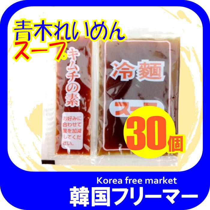 ◆【アオキ冷麺スープ42g辛味の素付 】30個◆【韓国食品///韓国食材/韓国料理/韓国食品/冷