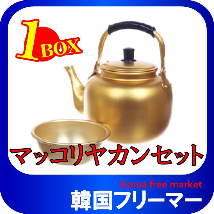 【韓国食器】やかんマッコリ「韓国気分」18個セット★マッコリやかん1boxセット★マッコリやかんセット