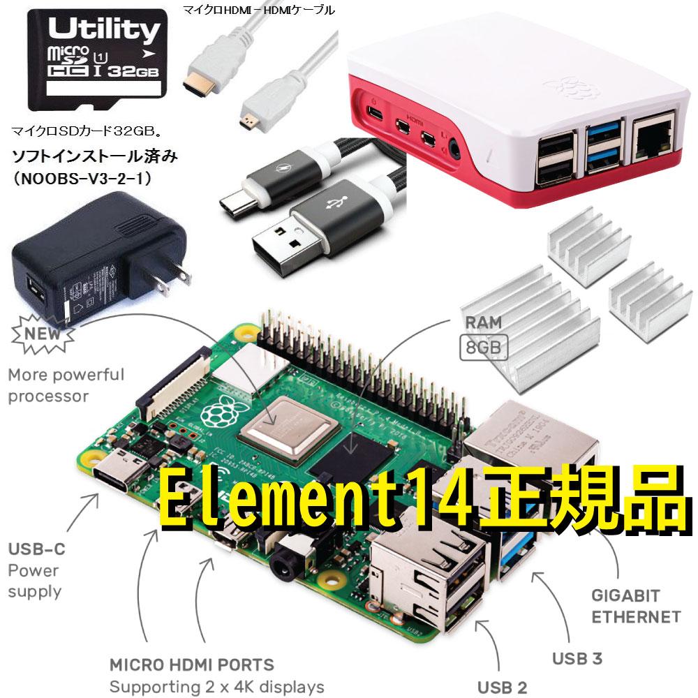 最初の  ラズベリーパイ4 8GB 7点セット 本体 ケース 電源 マイクロHDMI-HDMIケーブル USB-Cタイプケーブル ヒートシンク3枚 マイクロSDカード(32G/Noobs入り), urala -うらら- ea9bf310