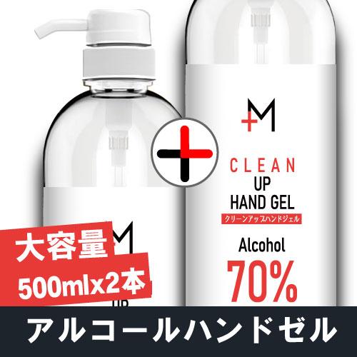 CLEAN UP HAND GEL アルコール濃度は約70% アルコールハンドジェル 500mlx2本(1L)セット CLEAN UP HAND GEL エタノール 70%