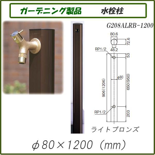 ガーデニング水栓 アルミ水栓柱1200mm ライトブロンズ G208ALRB-1200