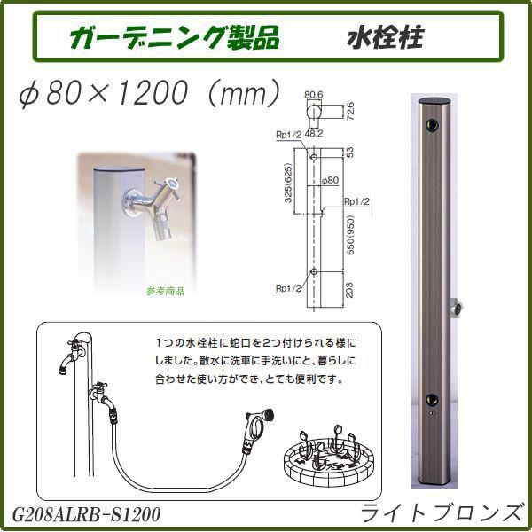 ガーデニング水栓 アルミ水栓柱1200mm ライトブロンズ G208ALRB-S1200
