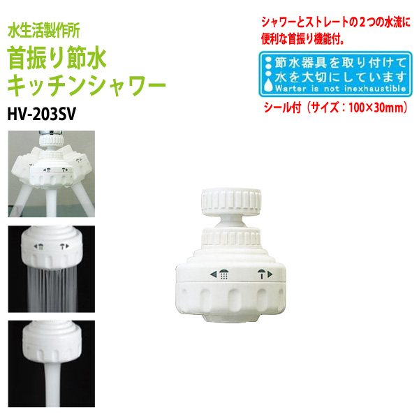 節水 蛇口 節水ステッカー付 動画確認 送料無料 首振り節水キッチンシャワーHV-203SV 日本全国 節水率40~50% 営業
