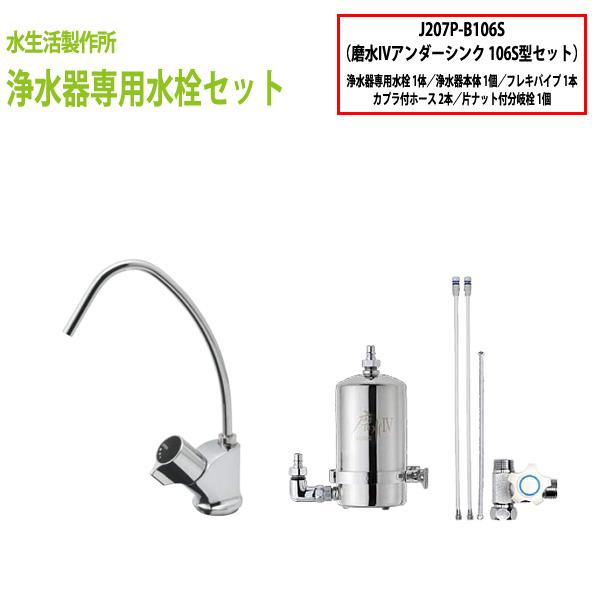 浄水器 アンダーシンクタイプ(浄水器専用水栓セット) 浄水器専用水栓106S型セット J207P-B106S