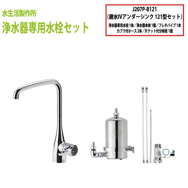 浄水器 アンダーシンクタイプ(浄水器専用水栓セット) 浄水器専用水栓121型セット J207P-B121