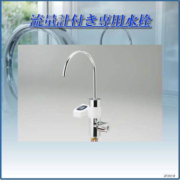 浄水器 浄水器パーツ 流量計付き専用水栓 JF102-R