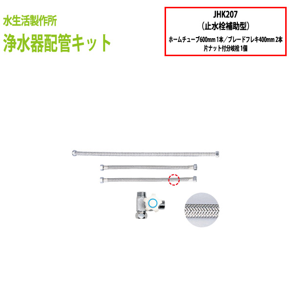 浄水器 浄水器パーツ フレキ吐水口 配管パーツ 浄水器配管キット(止水栓補助型) JHK207
