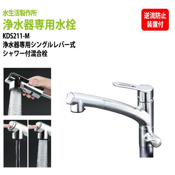 浄水器 浄水器専用シングルレバー式 蛇口 シャワー付混合栓 KDS211-M
