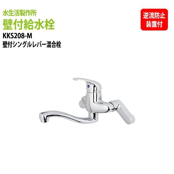 節水シリーズ 給水栓 壁付シングルレバー混合栓 KKS208-M