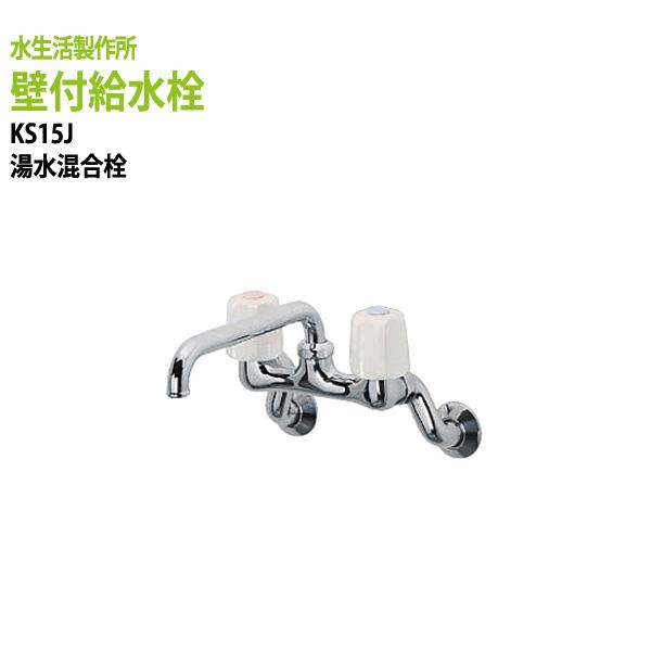 給水栓 湯水混合栓 節水 湯水混合栓 KS15J