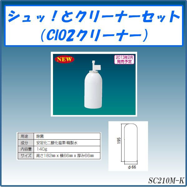シュッ!とクリーナー SC210用 除菌ClO2交換カードリッジ SC210M-K 6本セット【送料無料(北海道 沖縄 離島を除く)】