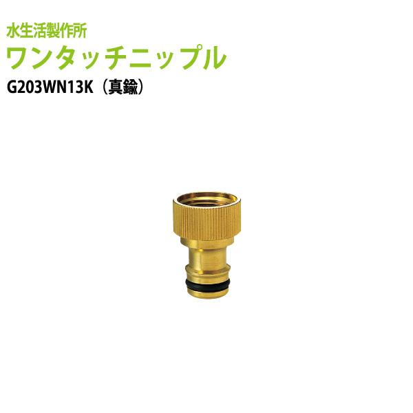 ガーデニンググッズ ガーデニング水栓用 ワンタッチニップル 内ネジ 真鍮 往復送料無料 散水ホースをワンタッチでカチッと脱着 送料無料 G203WN13K 信頼