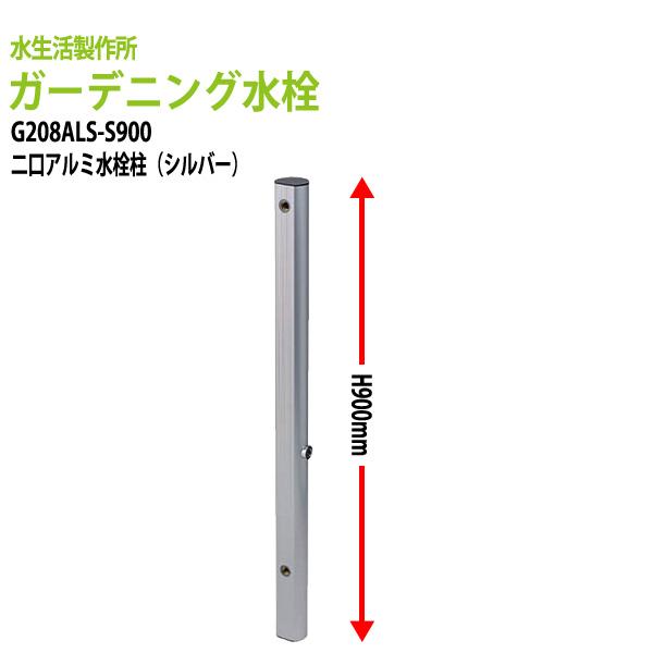 シルバー 二口アルミ水栓柱 ガーデニング水栓 G208ALS-S900