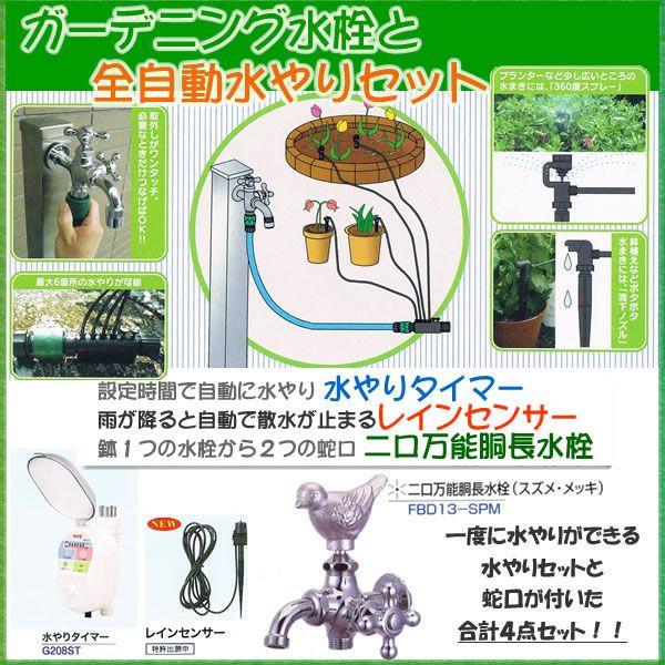 自動水やり水栓セット二口万能胴長水栓 動物ハンドル(スズメ・メッキ) +レインセンサー付水やりタイマー4点セットG208STG210RSG209MPSETFBD13-SPM