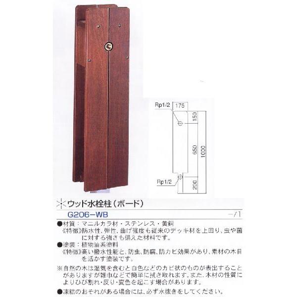 庭・ガーデニング・ウッド水栓柱(ボード) G206-WB