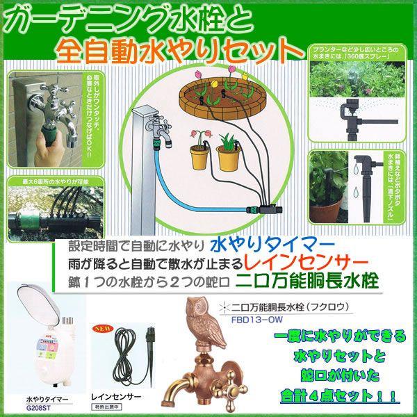 自動水やり水栓セット二口万能胴長水栓 動物ハンドル(フクロウ)+レインセンサー付水やりタイマー4点セットG208STG210RSG209MPSETFBD13-OW