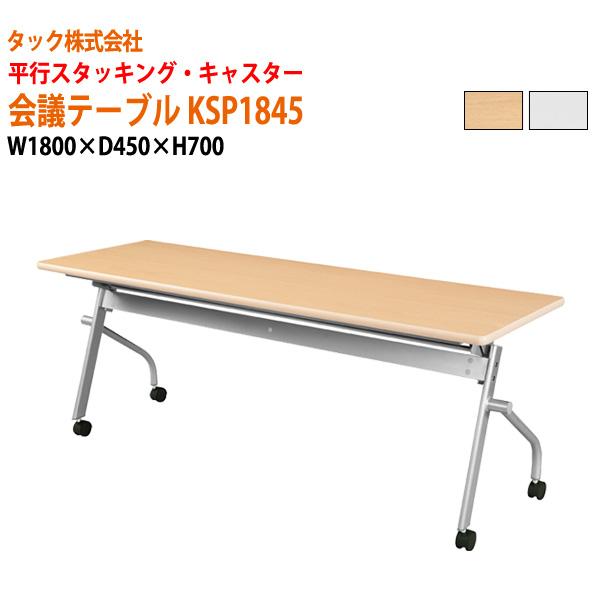 【法人様配達限定】 平行スタッキング会議テーブル KSP1845 W180×D45×H70cm 【送料無料(北海道・沖縄・離島は除く)】