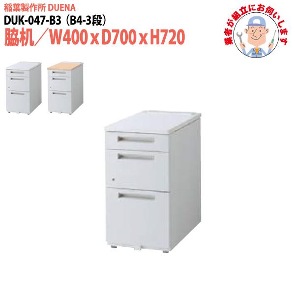 サイドデスク 【搬入設置に業者がお伺い】 B4-3段タイプ DUK-047-B3 W40×D70×H72cm 脇机 収納
