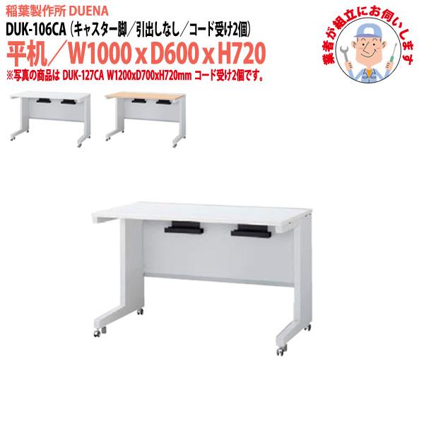 事務机 【搬入設置に業者がお伺い】 平机 キャスター脚 引き出し無タイプ DUK-106CA W100×D60×H72cm オフィスデスク 机 デスク