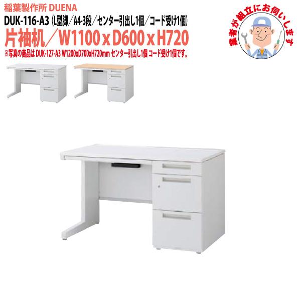 事務机 【搬入設置に業者がお伺い】 片袖机 L型脚 A4-3段タイプ 受注生産品 DUK-116-A3 W110×D60×H72cm オフィスデスク 机 デスク
