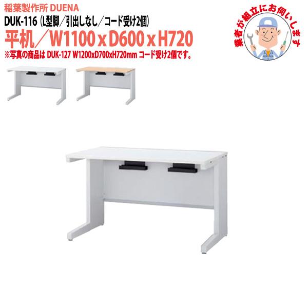 事務机 【搬入設置に業者がお伺い】 平机 L型脚 引き出し無タイプ 受注生産品 DUK-116 W110×D60×H72cm オフィスデスク 机 デスク