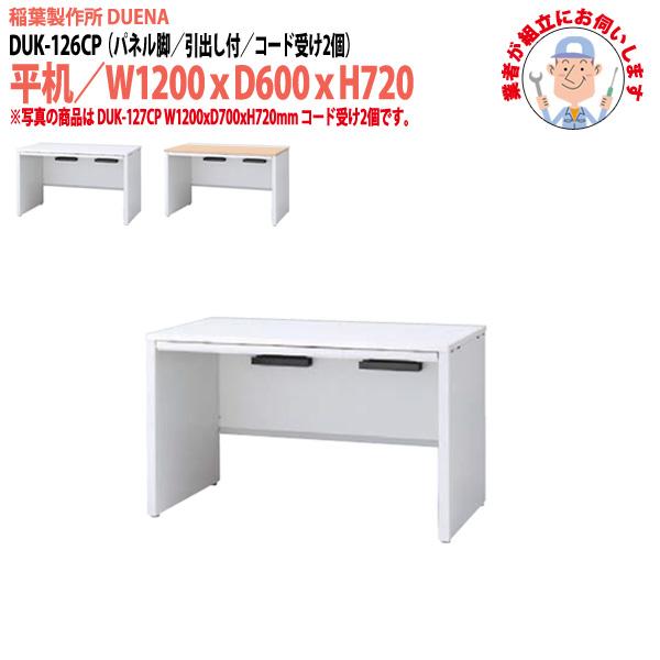事務机 【搬入設置に業者がお伺い】 平机 パネル脚 引き出し付タイプ DUK-126CP W120×D60×H72cm オフィスデスク 机 デスク