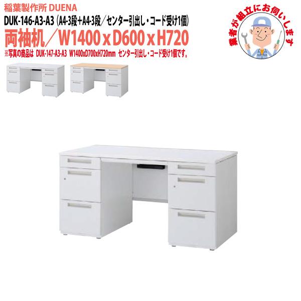 事務机 【搬入設置に業者がお伺い】 両袖机 A4-3段+A4-3段タイプ DUK-146-A3-A3 W140×D60×H72cm オフィスデスク 机 デスク