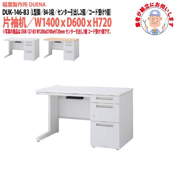 事務机 【搬入設置に業者がお伺い】 片袖机 L型脚 B4-3段タイプ DUK-146-B3 W140×D60×H72cm オフィスデスク 机 デスク