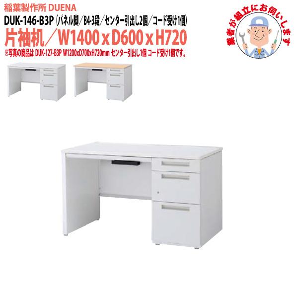 事務机 【搬入設置に業者がお伺い】 片袖机 パネル脚 B4-3段タイプ DUK-146-B3P W140×D60×H72cm オフィスデスク 机 デスク