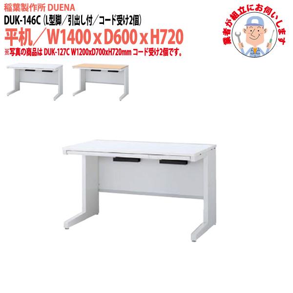 事務机 【搬入設置に業者がお伺い】 平机 L型脚 引き出し付タイプ DUK-146C W140×D60×H72cm オフィスデスク 机 デスク