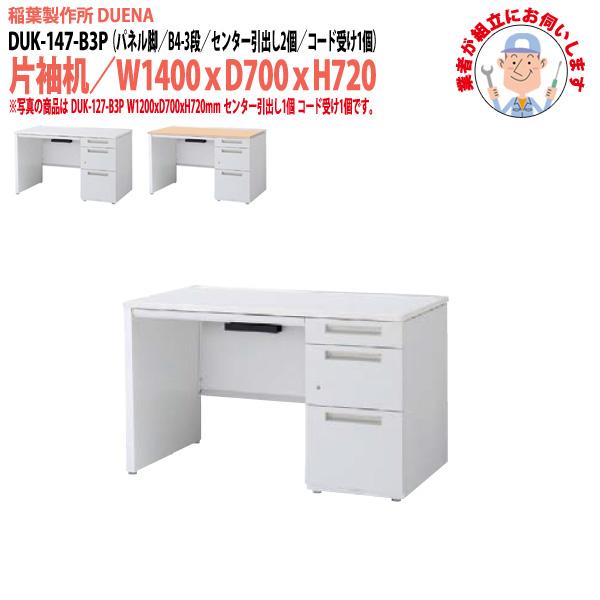 事務机 【搬入設置に業者がお伺い】 片袖机 パネル脚 B4-3段タイプ DUK-147-B3P W140×D70×H72cm オフィスデスク 机 デスク