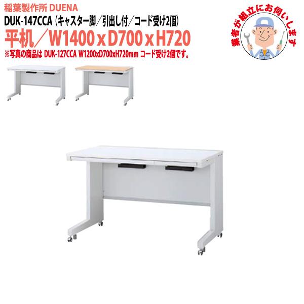 事務机 【搬入設置に業者がお伺い】 平机 キャスター脚 引き出し付タイプ DUK-147CCA W140×D70×H72cm オフィスデスク 机 デスク