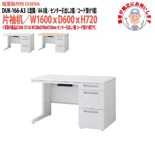 事務机 【搬入設置に業者がお伺い】 片袖机 L型脚 A4-3段タイプ 受注生産品 DUK-166-A3 W160×D60×H72cm オフィスデスク 机 デスク
