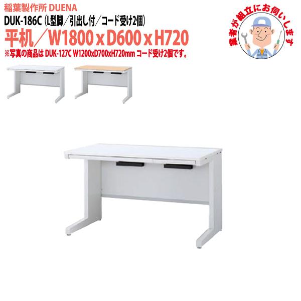 事務机 【搬入設置に業者がお伺い】 平机 L型脚 引き出し付タイプ 受注生産品 DUK-186C W180×D60×H72cm オフィスデスク 机 デスク