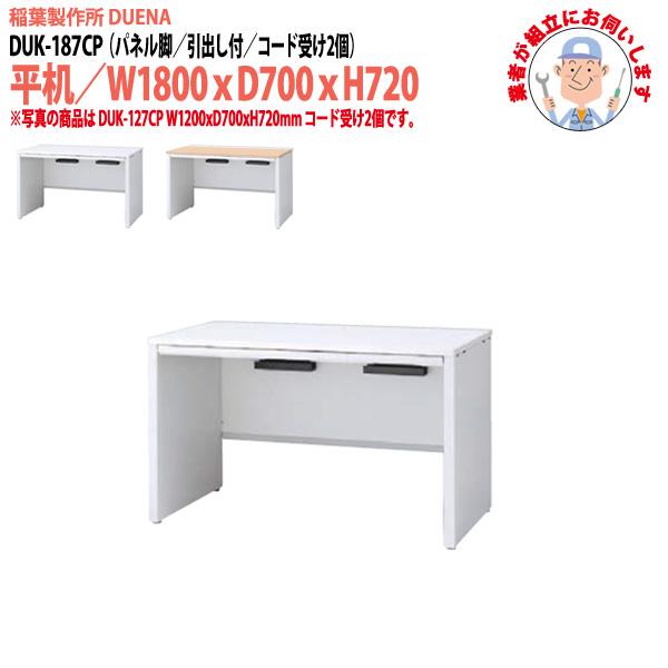 事務机 【搬入設置に業者がお伺い】 平机 パネル脚 引き出し付タイプ DUK-187CP W180×D70×H72cm オフィスデスク 机 デスク