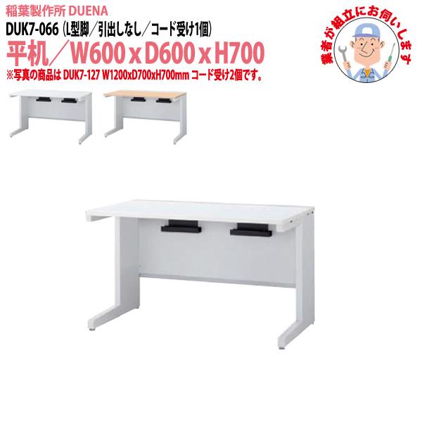 事務机 【搬入設置に業者がお伺い】 平机 L型脚 引き出し無タイプ 受注生産品 DUK7-066 W60×D60×H70cm オフィスデスク 机 デスク