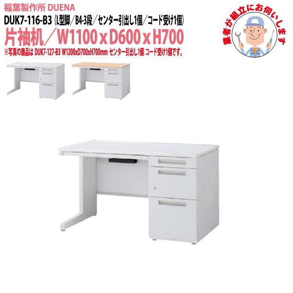 事務机 【搬入設置に業者がお伺い】 片袖机 L型脚 B4-3段タイプ 受注生産品 DUK7-116-B3 W110×D60×H70cm オフィスデスク 机 デスク